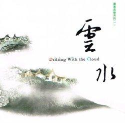 画像1: 雲水